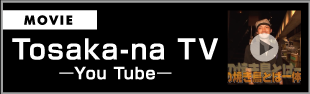 you tube Tosaka-na TV